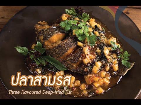 เมนูปลาสามรส Three Flavoured Deep-fried Fish - วันที่ 17 Sep 2019