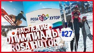РОЗА ХУТОР, КРАСНАЯ ПОЛЯНА, поездка в СОЧИ по БЮДЖЕТУ #27