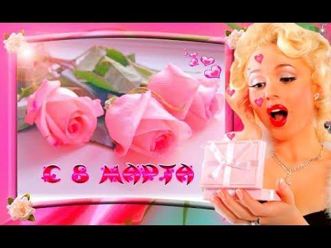 Сказочно красивое поздравление с 8 Марта! Музыкальная видео открытка женщинам