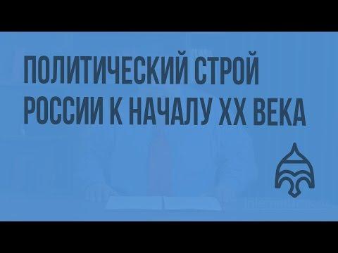 Политический строй России к началу XX в. Видеоурок по истории России 11 класс