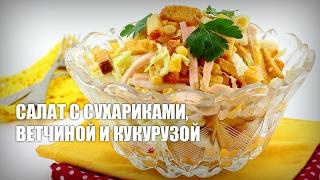 Салат с сухариками, ветчиной и кукурузой — видео рецепт