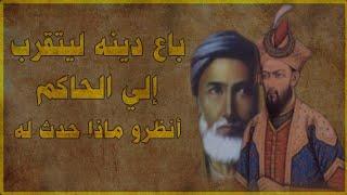 شاعر وصف الحاكم بصفات الله نفاقا...انظروا ماذا كانت نهايته؟