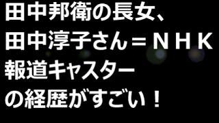 田中邦衛の長女、田中淳子さん=NHK報道キャスターの経歴がすごい! ...