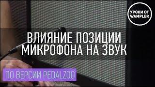 Уроки от Wampler: Влияние Позиции Микрофона На Звук - По версии Pedalzoo