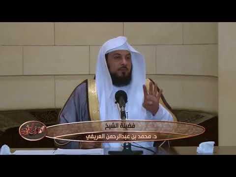 الشيخ محمد العريفي يمني وافتخر Youtube