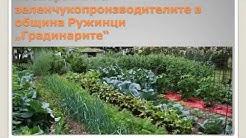 Презентация Северозападна зеленчукова борса