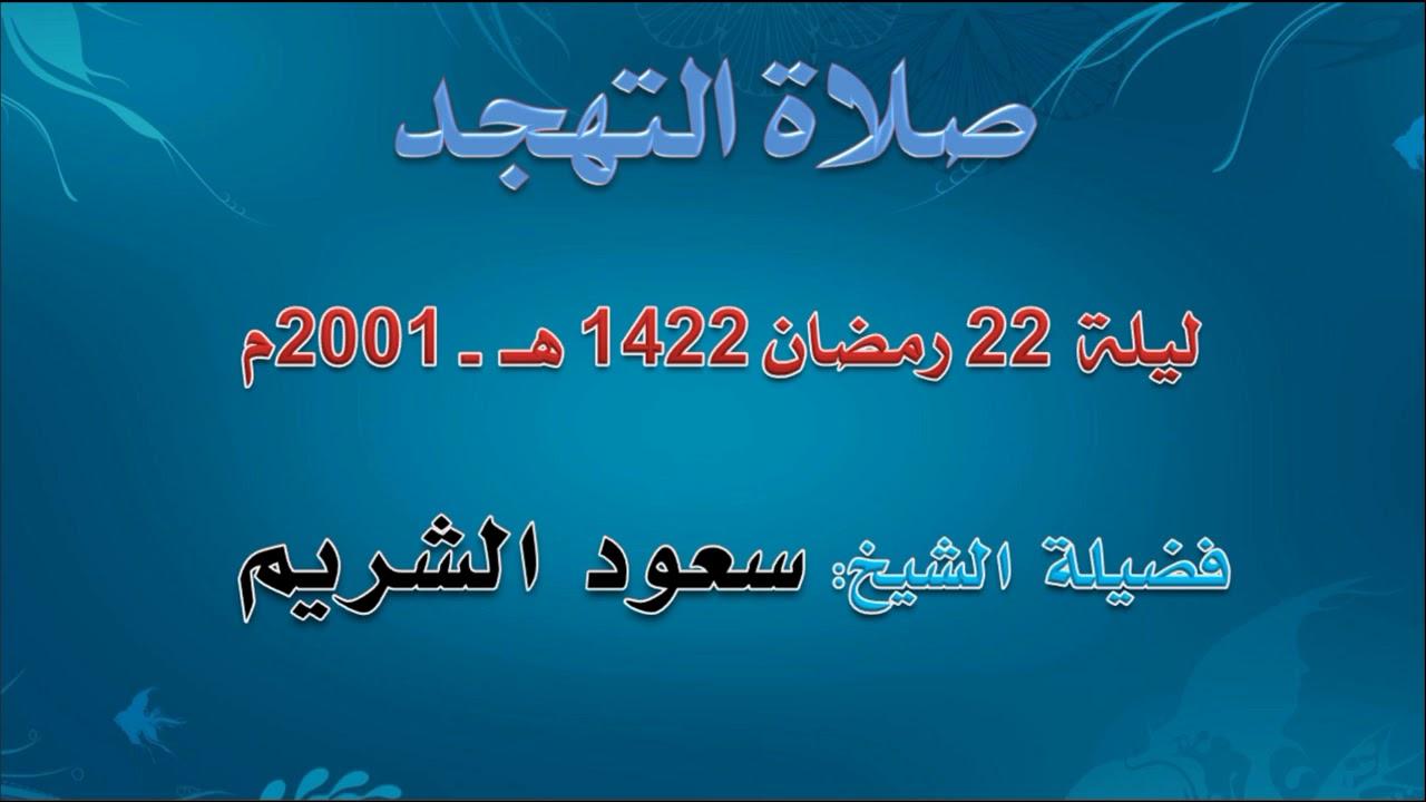 Download #صلاة #التهجد   ليلة 22 #رمضان 1422   الشيخ د. #سعود_الشريم