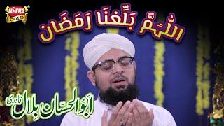 Allahumma Ballighna Ramzan - Hafiz Allama Bilal - New Kalaam 2018 - Heera Gold
