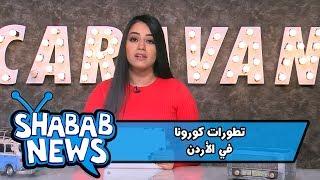 تطورات كورونا في الأردن - شباب نيوز - كرفان
