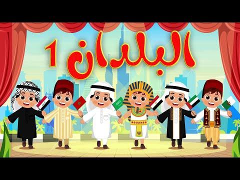 أغنية البلدان 1  أناشيد وأغاني أطفال باللغة العربية