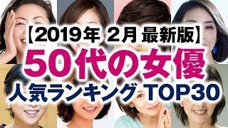50代の女優 人気ランキング TOP30【2019年2月 最新版】