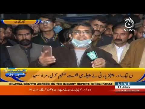 Aaj Pakistan Ki Awaz   11 November 2020   Aaj News   GB Election