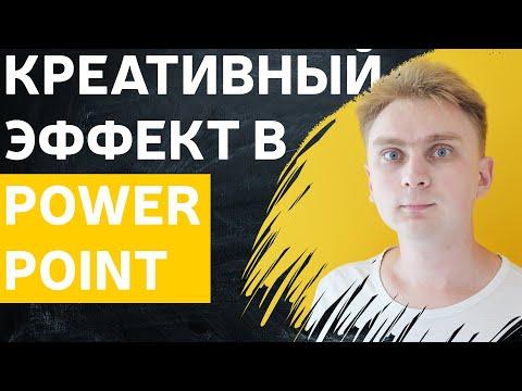 Как сделать красивую презентацию | идея для оформления | уроки PowerPoint