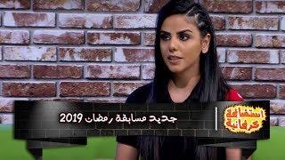 جديد مسابقة رمضان  ٢٠١٩