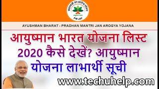 Ayushman Bbharat Yojana List 2019-20 Kaise Dekhe?