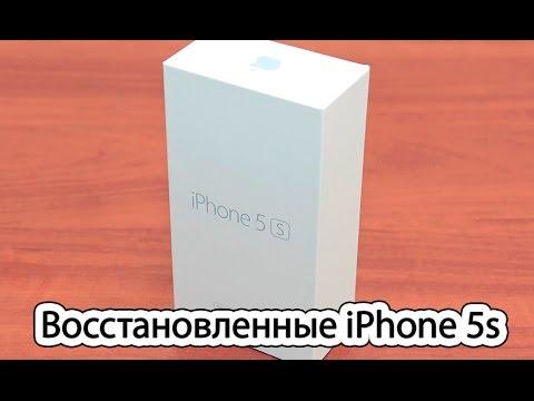 24 июн 2016. Сегодня выскажусь касательно моделей refurbished iphone, или так называемых восстановленных. Ваши вопросы сюда: