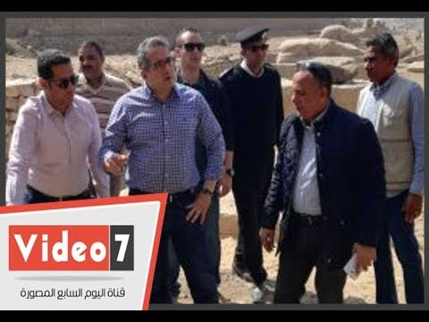 اليوم السابع :وزير الآثار ينهى جولاته بالأقصر.. ويؤكد: نطور ونحافظ على الآثار