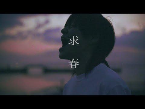【MV】Hyuga - 求春