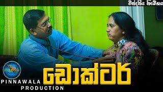 ඩොක්ටර් - Doctor (Pinnawala Production)