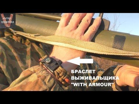 """Супер оружейка(№234) - Браслет выживальщика """"WITH ARMOUR""""от """"Сubotan Club"""""""
