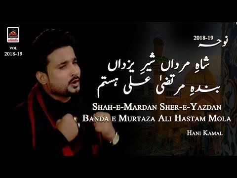 Noha - Banda e Murtaza Ali Hastam - Hani Kamal - 2018 thumbnail
