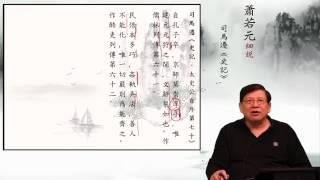 40蕭若元細說《史記‧太史公自序》— 黥布叛逆