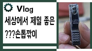 Vlog 지원쌤이 추천하는 손톱깎이