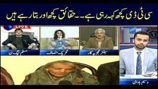 11th Hour | Waseem Badami | ARYNews | 21 January 2019