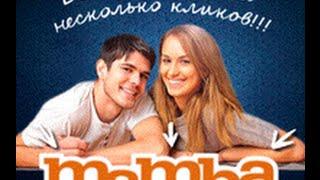 Как зарегистрироваться на сайте знакомств Мамба и заполнить личную информацию
