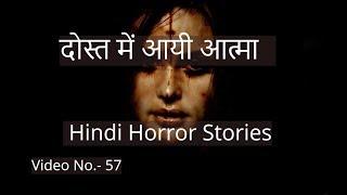 Hindi Ghost Stories-दोस्त में आयी आत्मा-Hindi Horror Stories