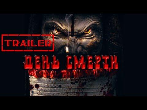 День смерти HD (2018) / Deathday HD (ужасы, триллер, фэнтэзи, детектив) Trailer