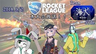 [LIVE] 【ロケットリーグ】チーム「海犬‐Miken‐」のロケリ本大会!!【優勝するぞ!!】