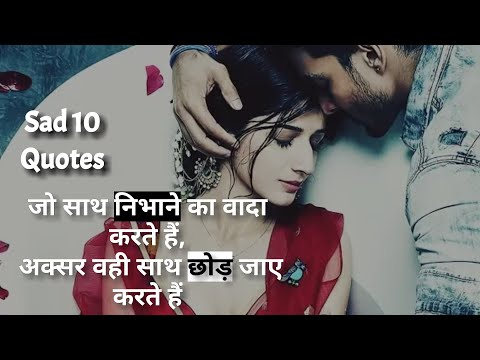 Hindi Life Quotes , Shayari - जिंदगी से जुडी कुछ सच्ची बातें || Life Quotes In Hindi ||