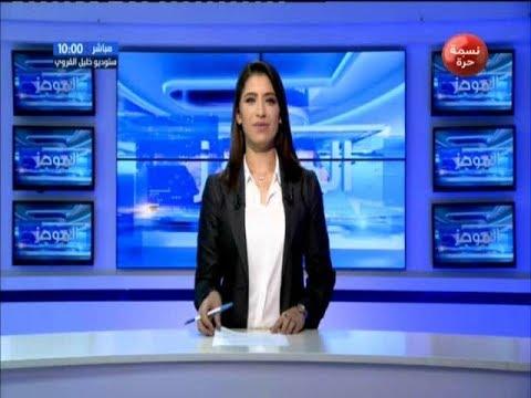 موجز أخبار الساعة 10:00 ليوم الإثنين 23 جويلية 2018 -قناة نسمة
