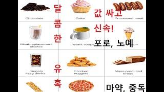 스페인어회화연습,발암물질=가공식품