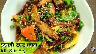 How To Make Idli Stir Fry   Chilli Idli Recipe   Indo Chinese Recipe   Masala Idli Fry   Varun