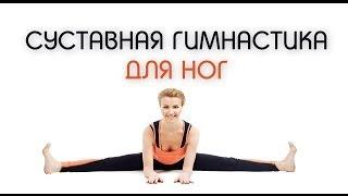 Суставная гимнастика для ног. Разминка перед поперечным шпагатом / Articular exercises for legs
