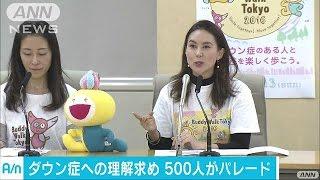 ダウン症の子どもと親らパレード開催へ 公道で初(16/11/01)