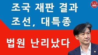 조국 재판 결과를 조선일보가 알아냈다! (진성호의 융단폭격)
