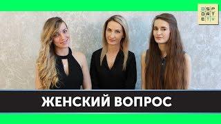 ЖЕНСКИЙ ВОПРОС |  От Youtube до свадьбы с американцем!