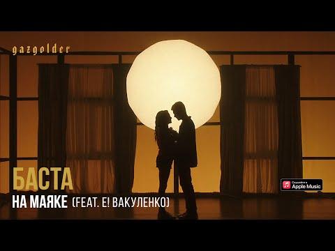 Баста ft. Е! Вакуленко – На маяке (30 декабря 2020)