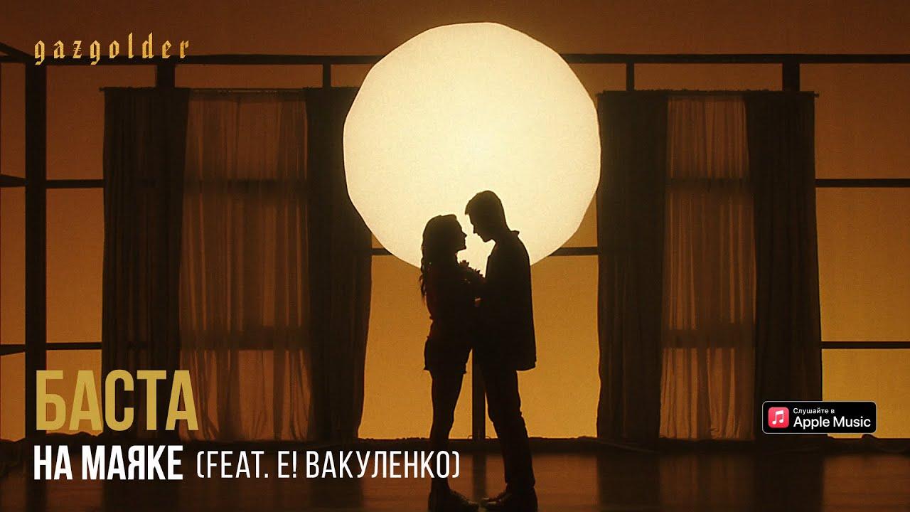 Баста – На маяке (feat. Е! Вакуленко)