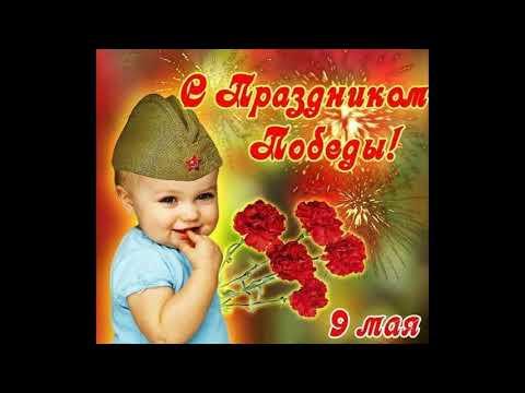 День победы 9 мая 2019 Красивое поздравление открытки картинки видео фото С Днем победы
