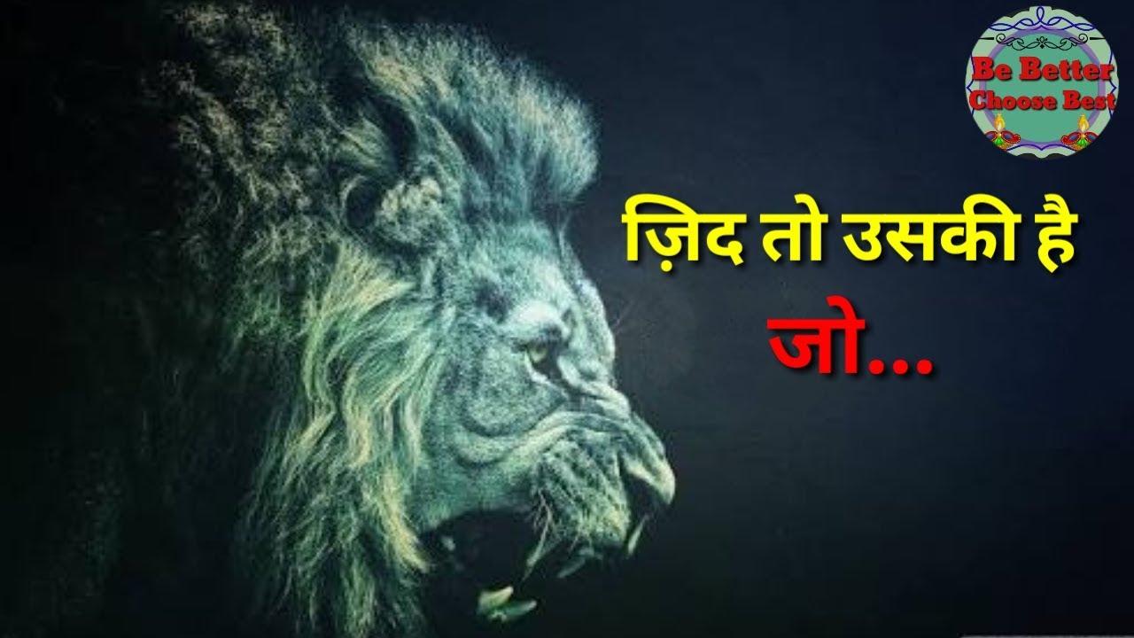 Motivational Whatsapp Status Hindi Video | Best Inspirational Status and  Shayari Quotes Download