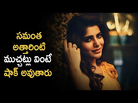 Samantha Loved Most About Her Mother In Law House at Chennai | Latest Telugu Cinema News