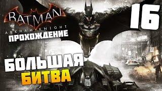 Batman Arkham Knight - Прохождение - Часть 16: Большая Битва