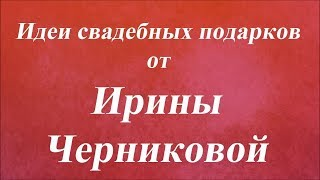 Идеи свадебных подарков. Университет Декупажа. Ирина Черникова