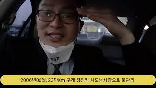 구례자동차정비 운전연습용차 연습용중고차 차돌이김영수 S…