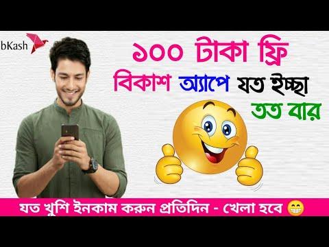 100TK Free Bkash New Apps ❗ বিকাশ লাখপতি অফার ⚡ Online Income