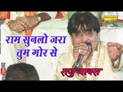 राम सुनलो जरा तुम गौर से || Ram Sunlo Jara Tu gaur Se || Raju Bawara || Hindi Bhajan